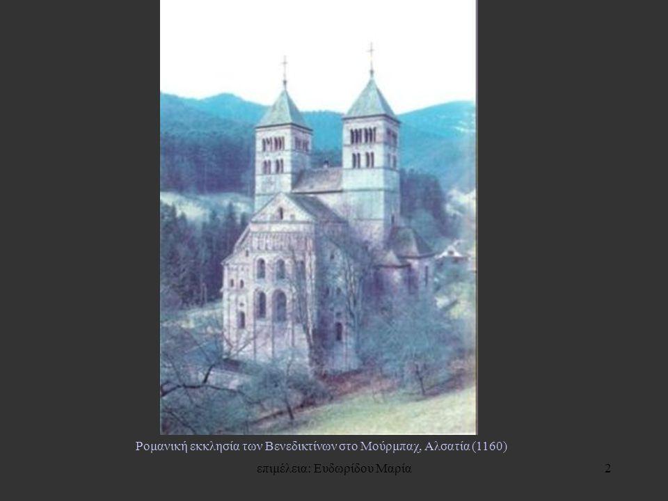 επιμέλεια: Ευδωρίδου Μαρία2 Ρομανική εκκλησία των Βενεδικτίνων στο Μούρμπαχ, Αλσατία (1160)