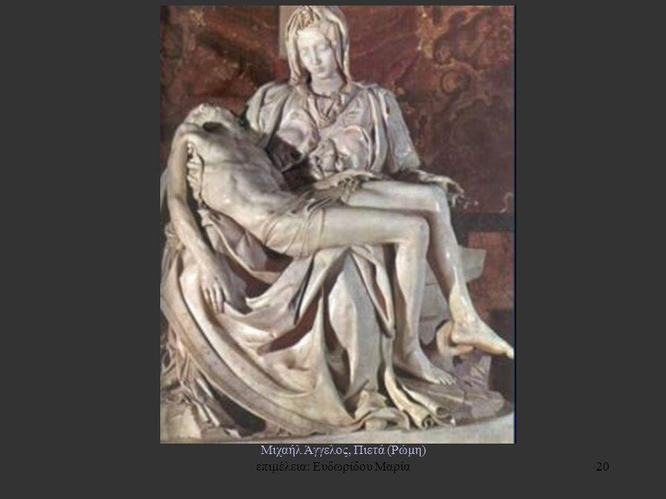 επιμέλεια: Ευδωρίδου Μαρία20 Μιχαήλ Άγγελος, Πιετά (Ρώμη)
