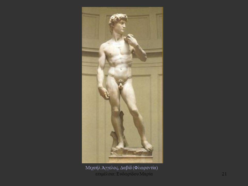 επιμέλεια: Ευδωρίδου Μαρία21 Μιχαήλ Άγγελος, Δαβίδ (Φλωρεντία)