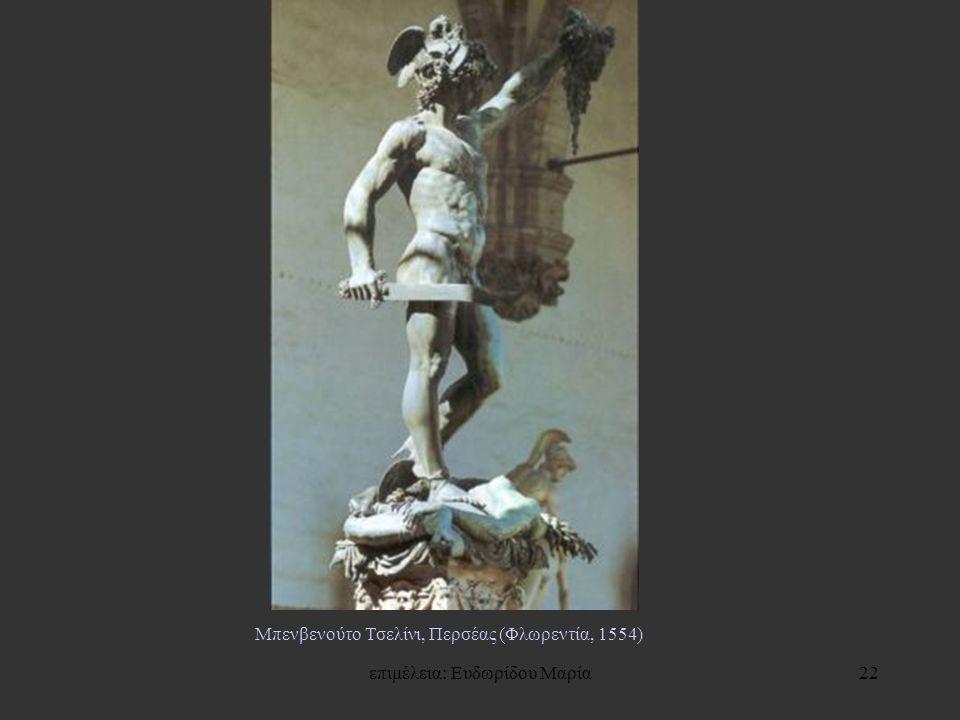 επιμέλεια: Ευδωρίδου Μαρία22 Μπενβενούτο Τσελίνι, Περσέας (Φλωρεντία, 1554)