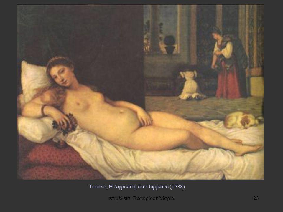 επιμέλεια: Ευδωρίδου Μαρία23 Τισιάνο, Η Αφροδίτη του Ουρμπίνο (1538)