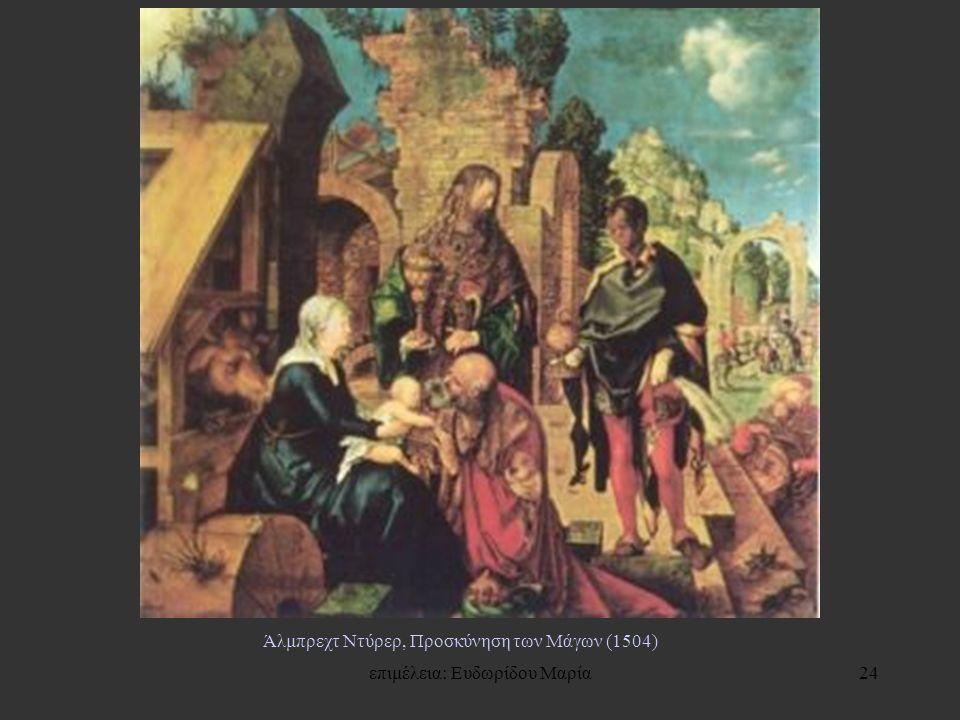 επιμέλεια: Ευδωρίδου Μαρία24 Άλμπρεχτ Ντύρερ, Προσκύνηση των Μάγων (1504)