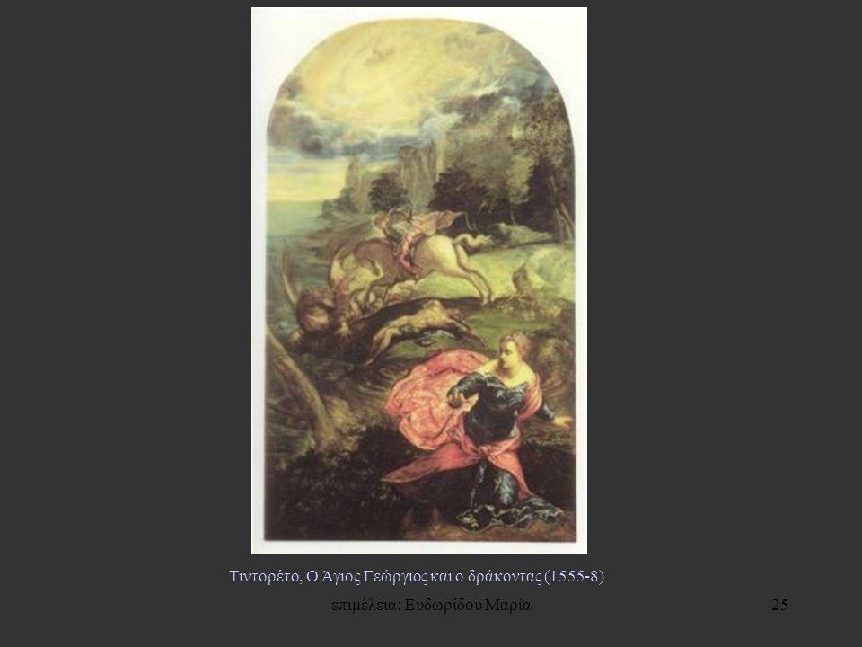 επιμέλεια: Ευδωρίδου Μαρία25 Τιντορέτο, Ο Άγιος Γεώργιος και ο δράκοντας (1555-8)