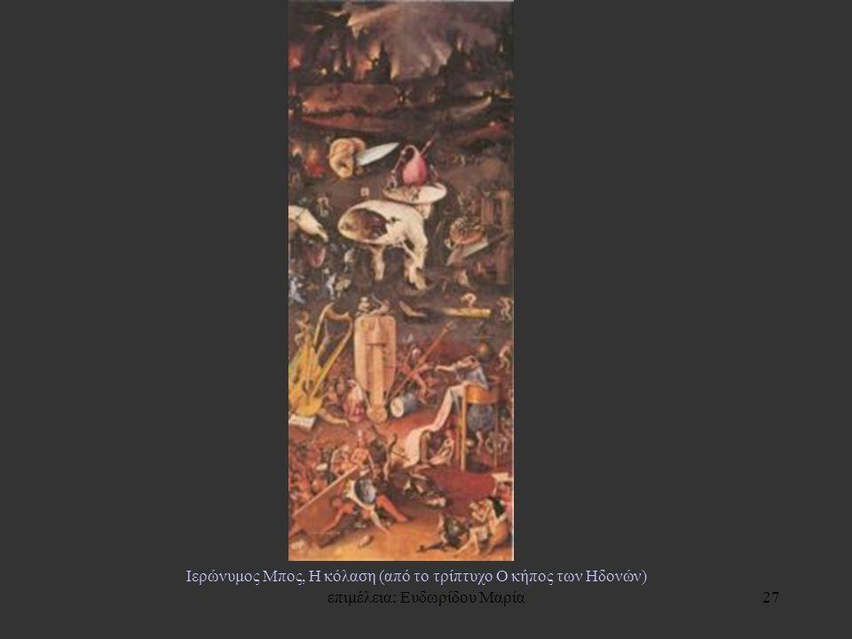 επιμέλεια: Ευδωρίδου Μαρία27 Ιερώνυμος Μπος, Η κόλαση (από το τρίπτυχο Ο κήπος των Ηδονών)