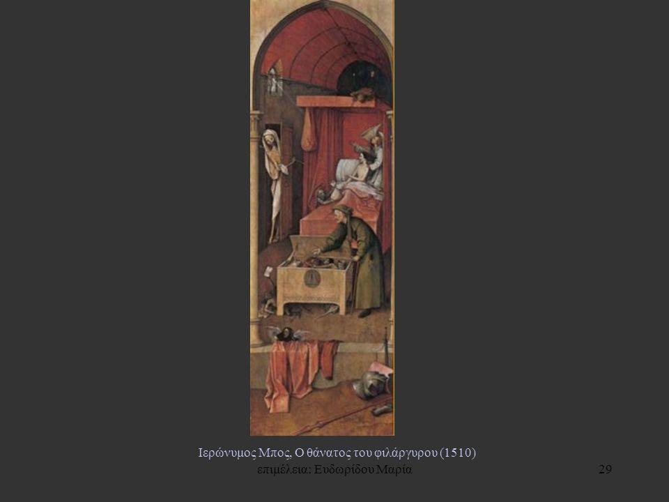 επιμέλεια: Ευδωρίδου Μαρία29 Ιερώνυμος Μπος, Ο θάνατος του φιλάργυρου (1510)