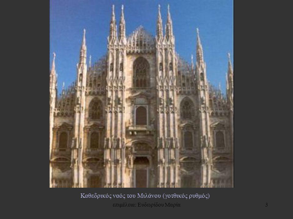 επιμέλεια: Ευδωρίδου Μαρία4 Φίλιππο Μπρουνελλέσκι, θόλος του καθεδρικού ναού της Φλωρεντίας (1420-36)