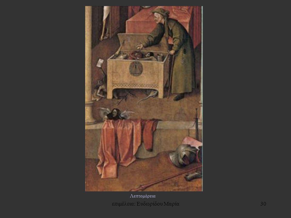 επιμέλεια: Ευδωρίδου Μαρία30 Λεπτομέρεια