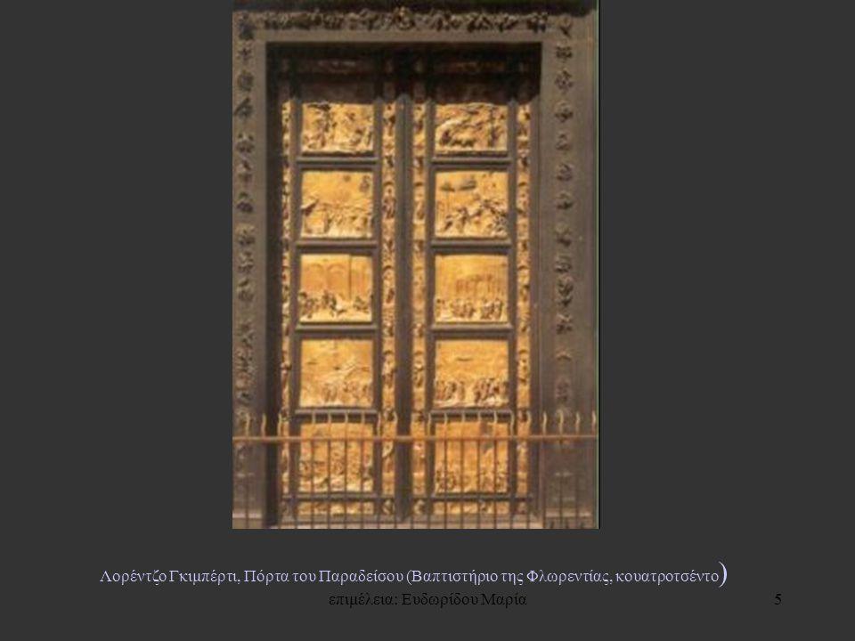 επιμέλεια: Ευδωρίδου Μαρία5 Λορέντζο Γκιμπέρτι, Πόρτα του Παραδείσου (Βαπτιστήριο της Φλωρεντίας, κουατροτσέντο )