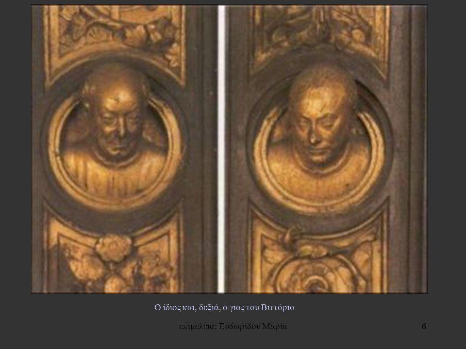 επιμέλεια: Ευδωρίδου Μαρία17 Μιχαήλ Άγγελος, Λεπτομέρεια από την οροφή της Καπέλα Σιξτίνα (1508-12)