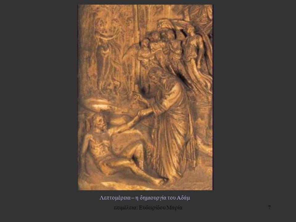 επιμέλεια: Ευδωρίδου Μαρία7 Λεπτομέρεια – η δημιουργία του Αδάμ