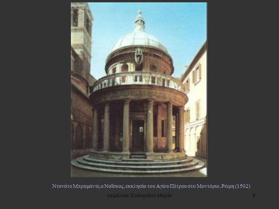 επιμέλεια: Ευδωρίδου Μαρία8 Ντονάτο Μπραμάντε,ο Ναΐσκος, εκκλησία του Αγίου Πέτρου στο Μοντόριο, Ρώμη (1502)