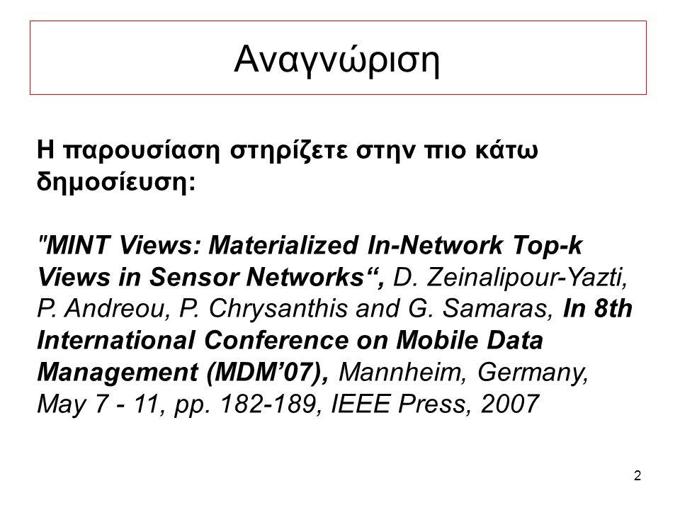 2 Αναγνώριση Η παρουσίαση στηρίζετε στην πιο κάτω δημοσίευση: MINT Views: Materialized In-Network Top-k Views in Sensor Networks , D.