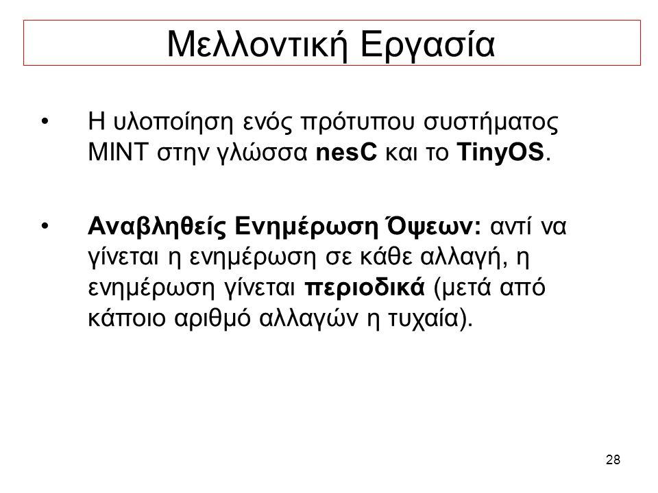 28 Μελλοντική Εργασία Η υλοποίηση ενός πρότυπου συστήματος MINT στην γλώσσα nesC και το TinyOS.