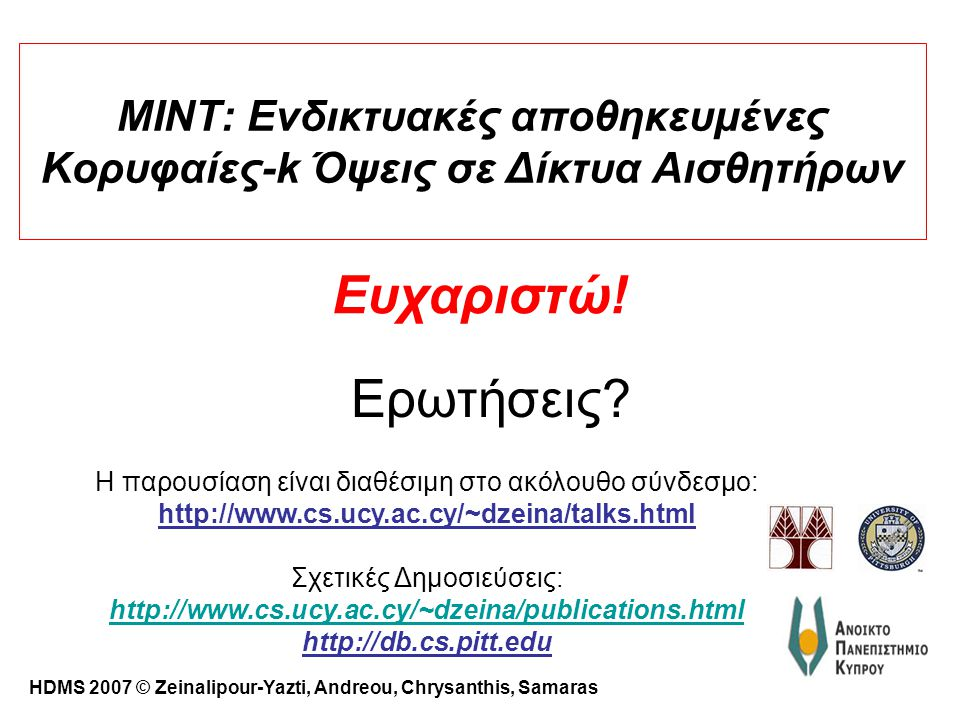MINT: Ενδικτυακές αποθηκευμένες Κορυφαίες-k Όψεις σε Δίκτυα Αισθητήρων HDMS 2007 © Zeinalipour-Yazti, Andreou, Chrysanthis, Samaras Ευχαριστώ.