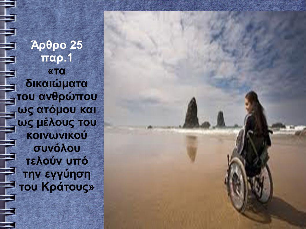 Άρθρο 25 παρ.1 «τα δικαιώματα του ανθρώπου ως ατόμου και ως μέλους του κοινωνικού συνόλου τελούν υπό την εγγύηση του Κράτους»