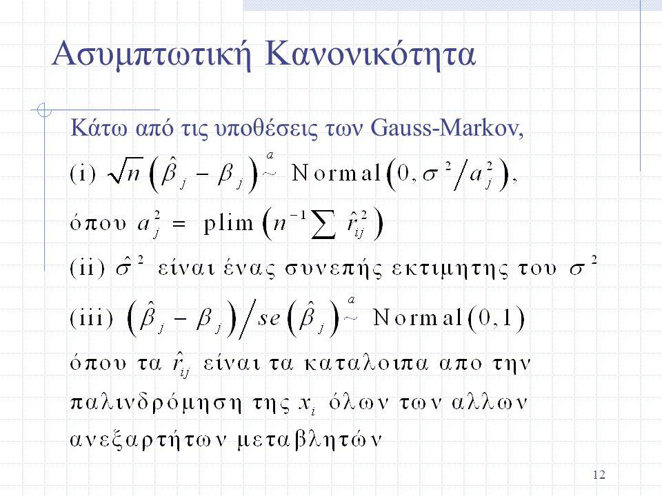 12 Ασυμπτωτική Κανονικότητα Κάτω από τις υποθέσεις των Gauss-Markov,