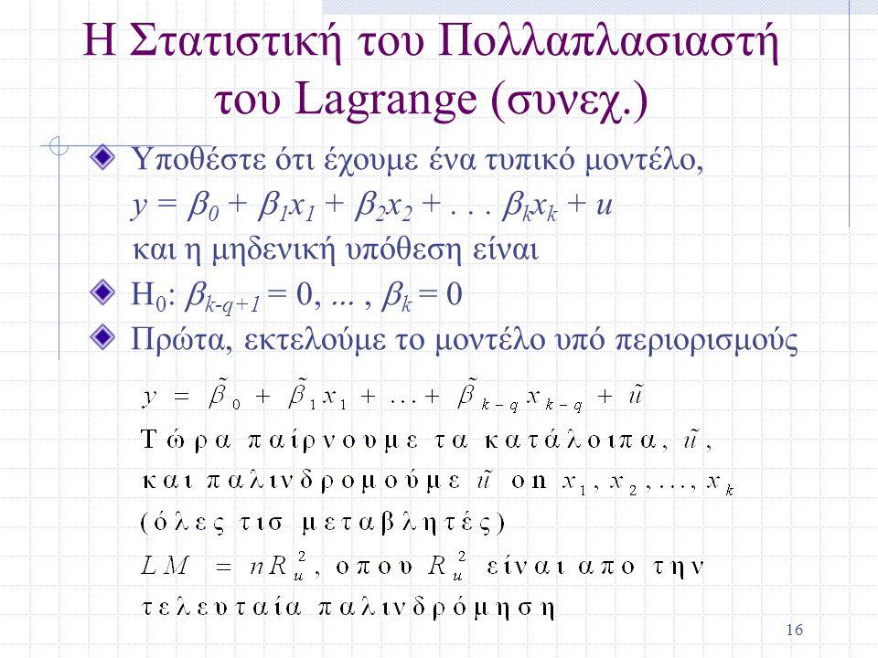 16 Η Στατιστική του Πολλαπλασιαστή του Lagrange (συνεχ.) Υποθέστε ότι έχουμε ένα τυπικό μοντέλο, y =  0 +  1 x 1 +  2 x 2 +...