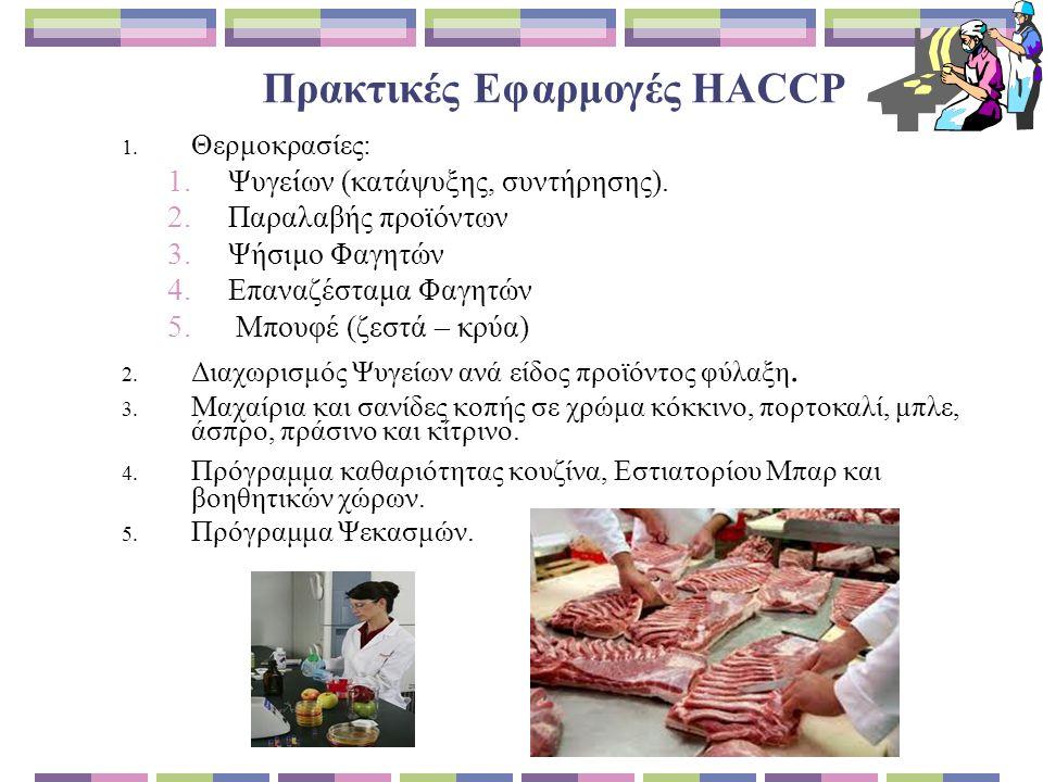 Πρακτικές Εφαρμογές HACCP 1. Θερμοκρασίες: 1. Ψυγείων (κατάψυξης, συντήρησης).