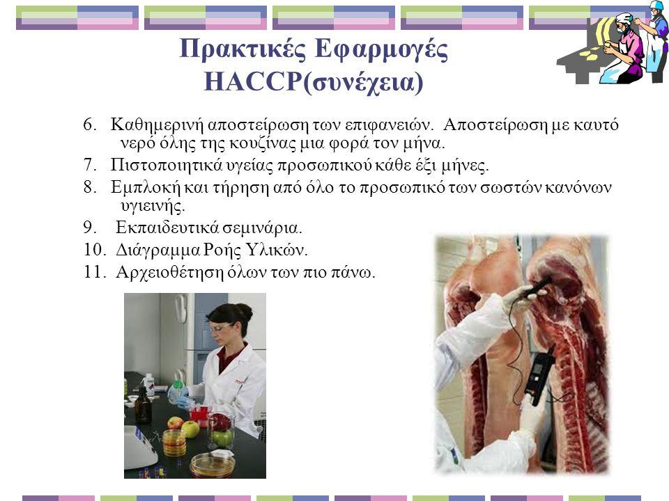 Πρακτικές Εφαρμογές HACCP(συνέχεια) 6. Καθημερινή αποστείρωση των επιφανειών.