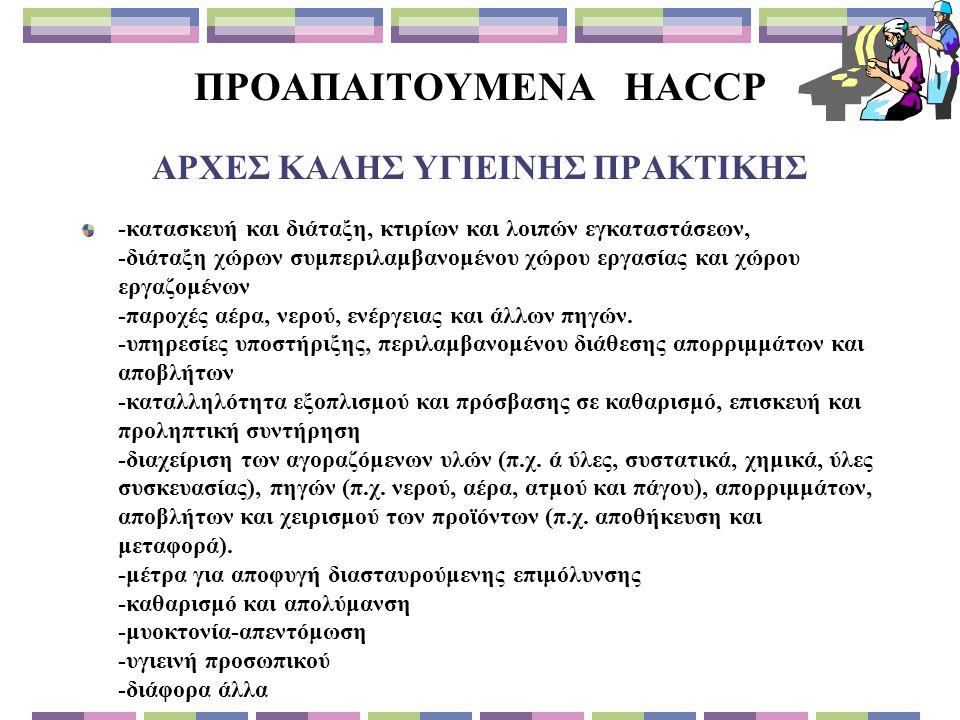 ΠΡΟΑΠΑΙΤΟΥΜΕΝΑ HACCP ΑΡΧΕΣ ΚΑΛΗΣ ΥΓΙΕΙΝΗΣ ΠΡΑΚΤΙΚΗΣ -κατασκευή και διάταξη, κτιρίων και λοιπών εγκαταστάσεων, -διάταξη χώρων συμπεριλαμβανομένου χώρου εργασίας και χώρου εργαζομένων -παροχές αέρα, νερού, ενέργειας και άλλων πηγών.
