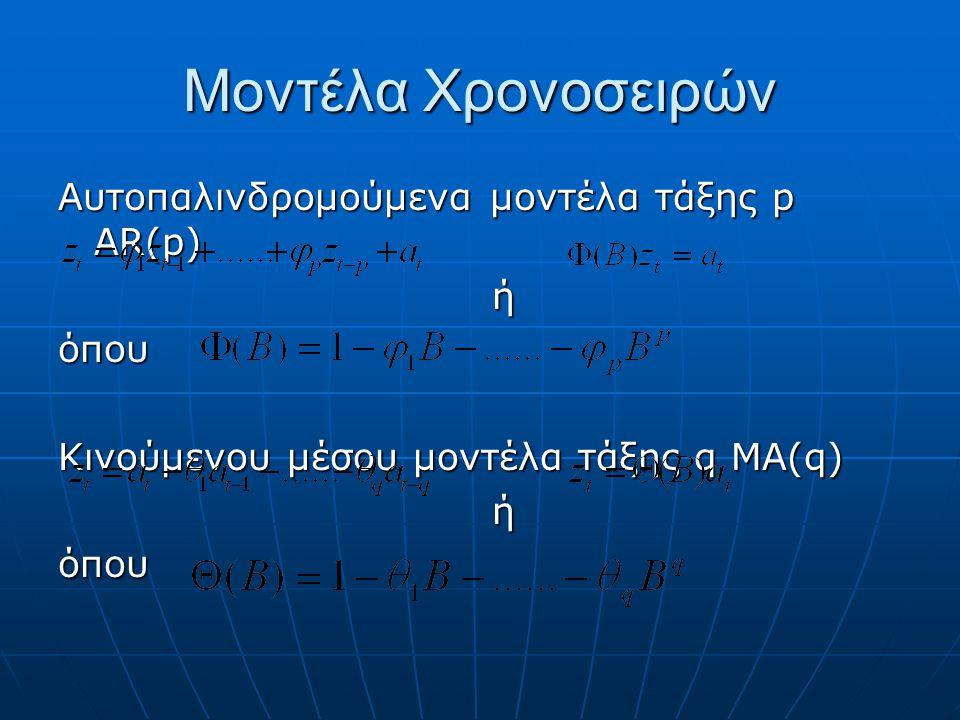 Μοντέλα Χρονοσειρών Αυτοπαλινδρομούμενα μοντέλα τάξης p AR(p) ήόπου Κινούμενου μέσου μοντέλα τάξης q MA(q) ήόπου