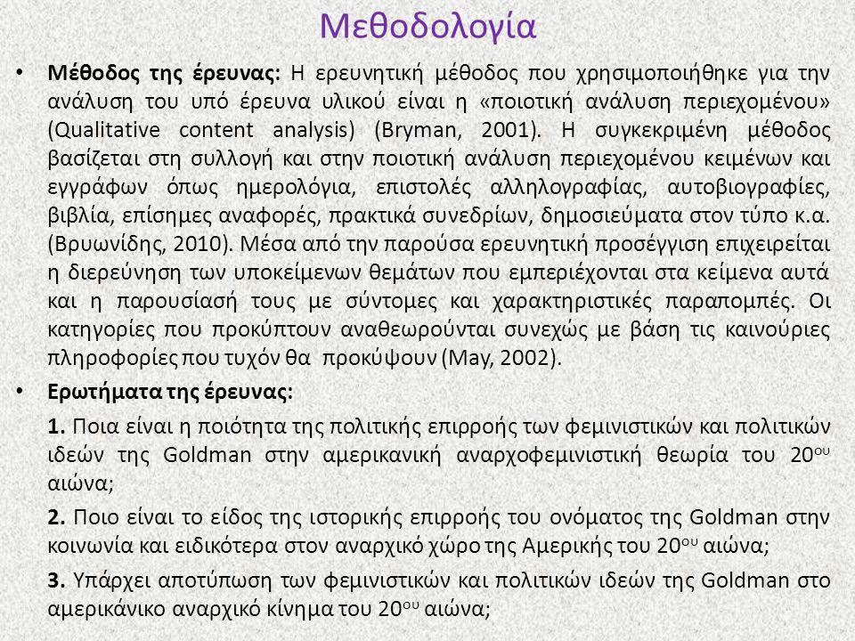 Μεθοδολογία Μέθοδος της έρευνας: Η ερευνητική μέθοδος που χρησιμοποιήθηκε για την ανάλυση του υπό έρευνα υλικού είναι η «ποιοτική ανάλυση περιεχομένου» (Qualitative content analysis) (Bryman, 2001).