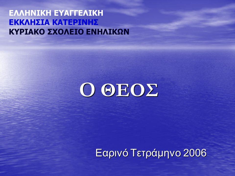 Κυριακή, 12 Φεβρουαρίου 2006 Σε τι μπορούμε να μοιάσουμε στον Θεό;