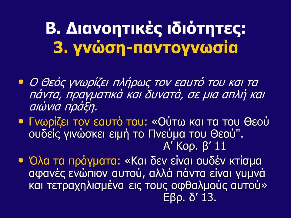 B. Διανοητικές ιδιότητες: 3. γνώση-παντογνωσία Ο Θεός γνωρίζει πλήρως τον εαυτό του και τα πάντα, πραγματικά και δυνατά, σε μια απλή και αιώνια πράξη.