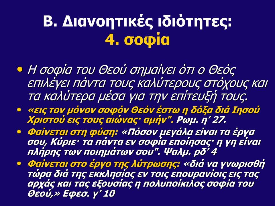 B. Διανοητικές ιδιότητες: 4. σοφία Η σοφία του Θεού σημαίνει ότι ο Θεός επιλέγει πάντα τους καλύτερους στόχους και τα καλύτερα μέσα για την επίτευξή τ