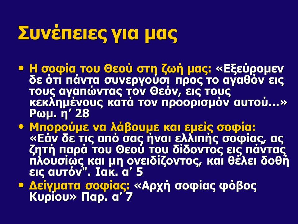 Συνέπειες για μας Η σοφία του Θεού στη ζωή μας: «Εξεύρομεν δε ότι πάντα συνεργούσι προς το αγαθόν εις τους αγαπώντας τον Θεόν, εις τους κεκλημένους κα