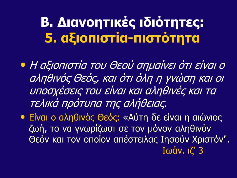 Η αξιοπιστία του Θεού σημαίνει ότι είναι ο αληθινός Θεός, και ότι όλη η γνώση και οι υποσχέσεις του είναι και αληθινές και τα τελικά πρότυπα της αλήθε