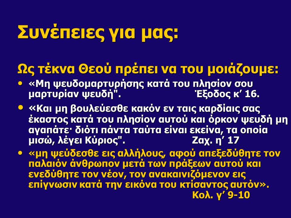 Συνέπειες για μας: Ως τέκνα Θεού πρέπει να του μοιάζουμε: «Μη ψευδομαρτυρήσης κατά του πλησίον σου μαρτυρίαν ψευδή