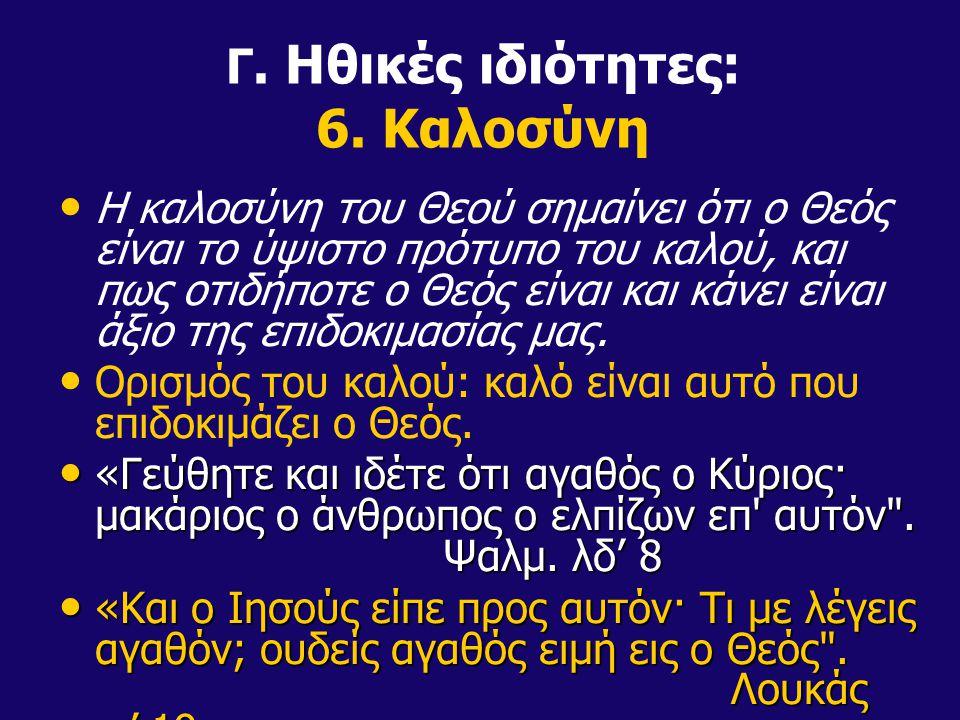 Γ. Ηθικές ιδιότητες: 6. Καλοσύνη Η καλοσύνη του Θεού σημαίνει ότι ο Θεός είναι το ύψιστο πρότυπο του καλού, και πως οτιδήποτε ο Θεός είναι και κάνει ε