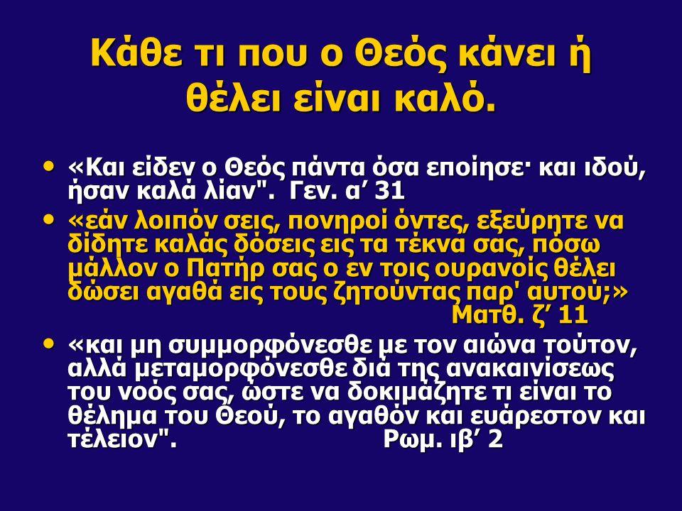 Κάθε τι που ο Θεός κάνει ή θέλει είναι καλό. «Και είδεν ο Θεός πάντα όσα εποίησε· και ιδού, ήσαν καλά λίαν