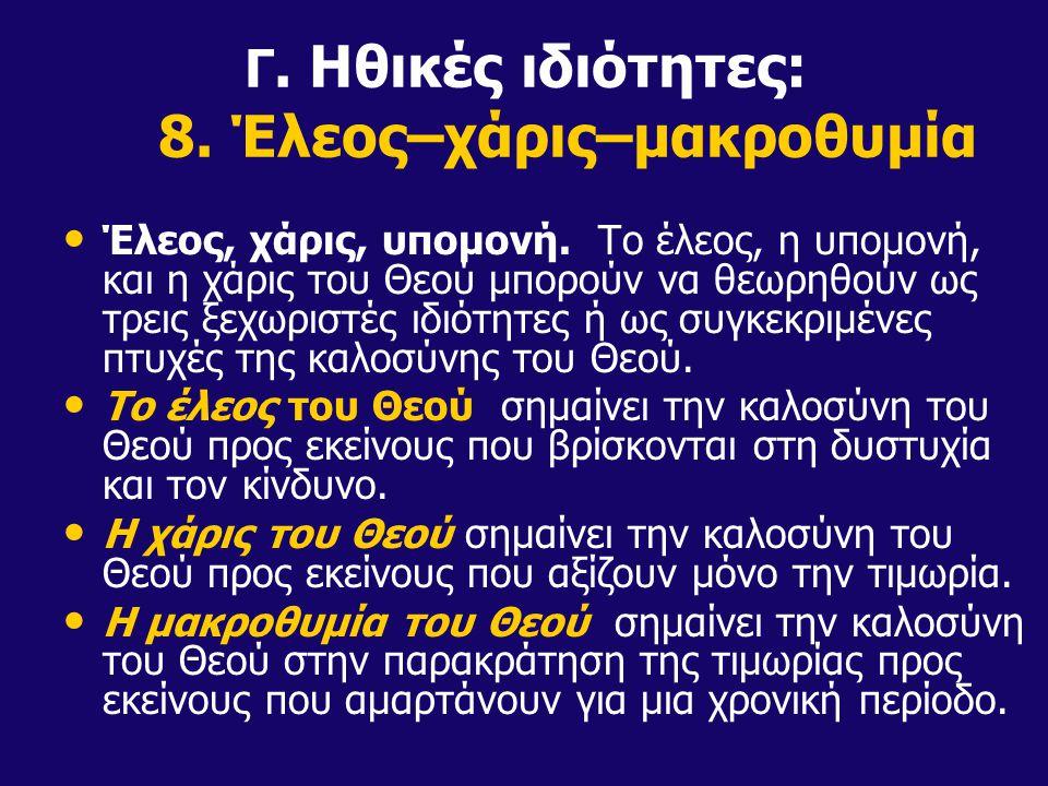 Γ. Ηθικές ιδιότητες: 8. Έλεος–χάρις–μακροθυμία Έλεος, χάρις, υπομονή. Το έλεος, η υπομονή, και η χάρις του Θεού μπορούν να θεωρηθούν ως τρεις ξεχωριστ