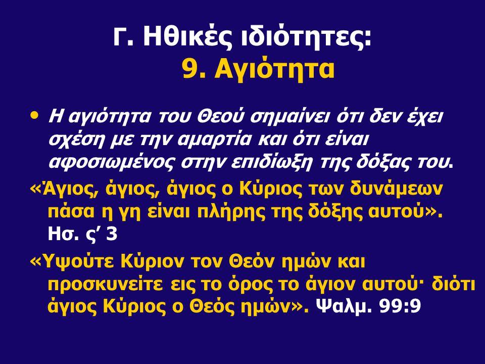 Γ. Ηθικές ιδιότητες: 9. Αγιότητα Η αγιότητα του Θεού σημαίνει ότι δεν έχει σχέση με την αμαρτία και ότι είναι αφοσιωμένος στην επιδίωξη της δόξας του.