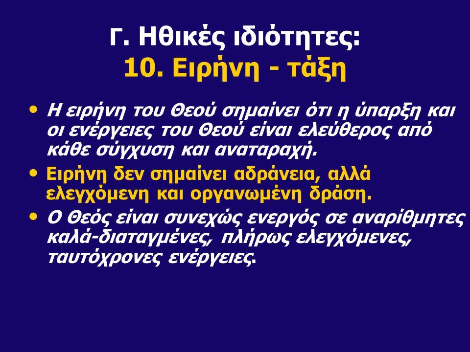 Γ. Ηθικές ιδιότητες: 10. Ειρήνη - τάξη Η ειρήνη του Θεού σημαίνει ότι η ύπαρξη και οι ενέργειες του Θεού είναι ελεύθερος από κάθε σύγχυση και αναταραχ