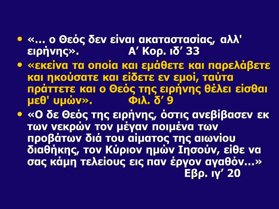 «… ο Θεός δεν είναι ακαταστασίας, αλλ' ειρήνης». Α' Κορ. ιδ' 33 «… ο Θεός δεν είναι ακαταστασίας, αλλ' ειρήνης». Α' Κορ. ιδ' 33 «εκείνα τα οποία και ε