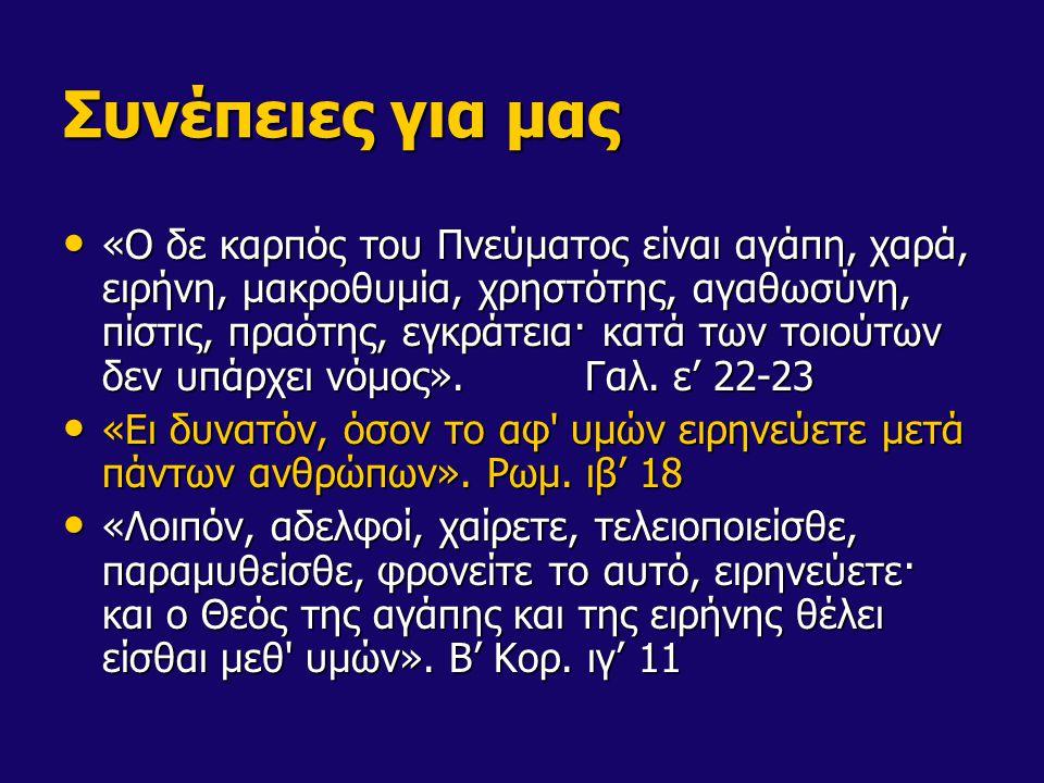 Συνέπειες για μας «Ο δε καρπός του Πνεύματος είναι αγάπη, χαρά, ειρήνη, μακροθυμία, χρηστότης, αγαθωσύνη, πίστις, πραότης, εγκράτεια· κατά των τοιούτω