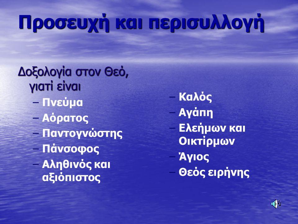 Προσευχή και περισυλλογή Δοξολογία στον Θεό, γιατί είναι – –Πνεύμα – –Αόρατος – –Παντογνώστης – –Πάνσοφος – –Αληθινός και αξιόπιστος –Καλός –Αγάπη –Ελ