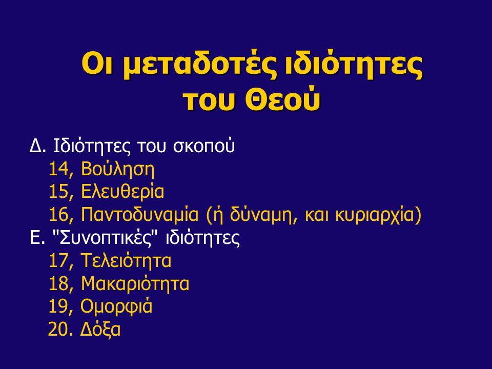 Οι μεταδοτές ιδιότητες του Θεού Δ. Ιδιότητες του σκοπού 14, Βούληση 15, Ελευθερία 16, Παντοδυναμία (ή δύναμη, και κυριαρχία) Ε.
