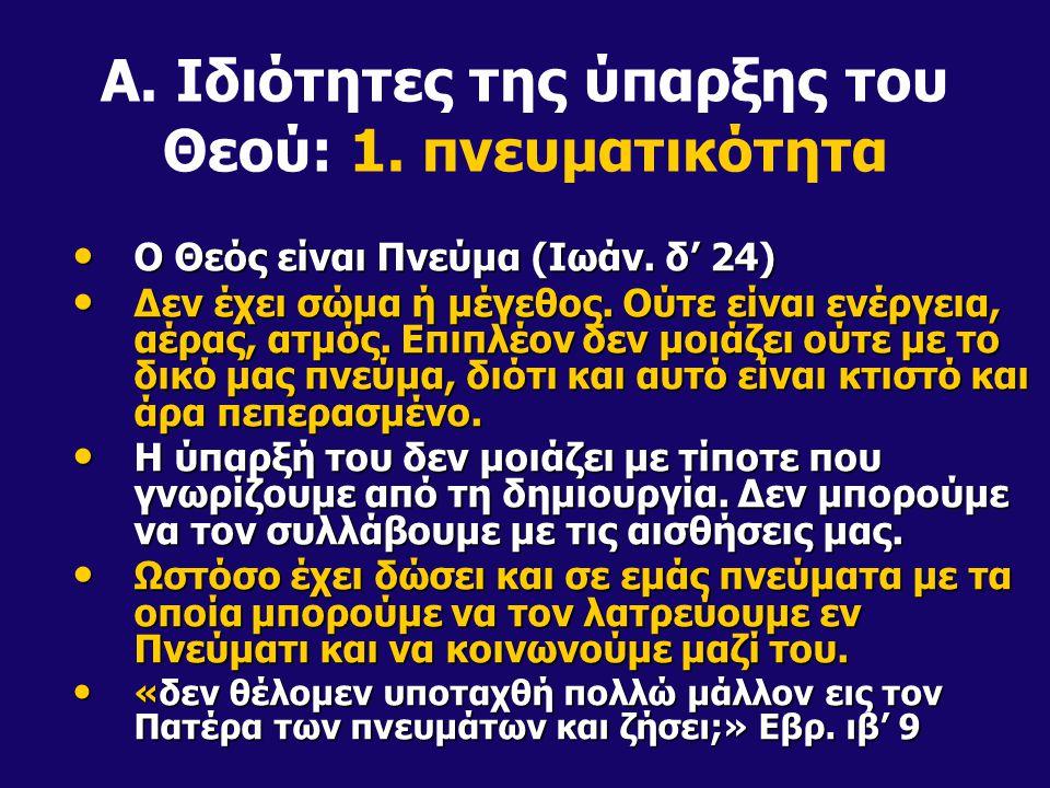 A. Ιδιότητες της ύπαρξης του Θεού: 1. πνευματικότητα Ο Θεός είναι Πνεύμα (Ιωάν. δ' 24) Ο Θεός είναι Πνεύμα (Ιωάν. δ' 24) Δεν έχει σώμα ή μέγεθος. Ούτε