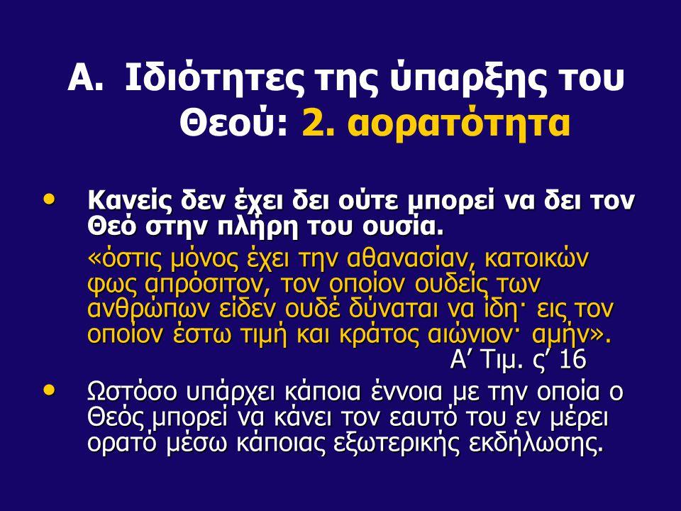 Συνέπειες για μας: Ως τέκνα Θεού πρέπει να του μοιάζουμε: «Μη ψευδομαρτυρήσης κατά του πλησίον σου μαρτυρίαν ψευδή .