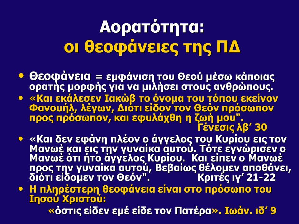 Αορατότητα: οι θεοφάνειες της ΠΔ Θεοφάνεια = εμφάνιση του Θεού μέσω κάποιας ορατής μορφής για να μιλήσει στους ανθρώπους. Θεοφάνεια = εμφάνιση του Θεο