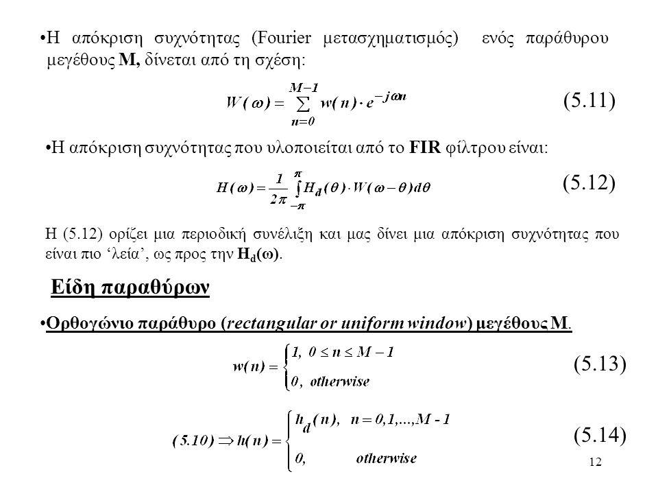 12 Η απόκριση συχνότητας (Fourier μετασχηματισμός) ενός παράθυρου μεγέθους Μ, δίνεται από τη σχέση: Η απόκριση συχνότητας που υλοποιείται από το FIR φ