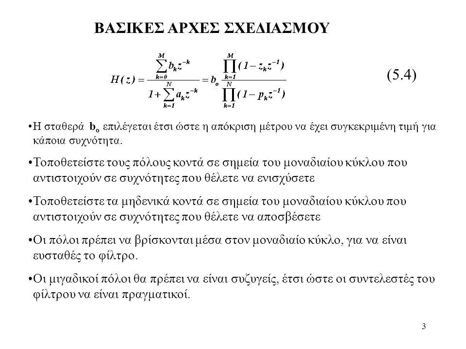 3 ΒΑΣΙΚΕΣ ΑΡΧΕΣ ΣΧΕΔΙΑΣΜΟΥ (5.4) Η σταθερά b o επιλέγεται έτσι ώστε η απόκριση μέτρου να έχει συγκεκριμένη τιμή για κάποια συχνότητα. Τοποθετείστε του