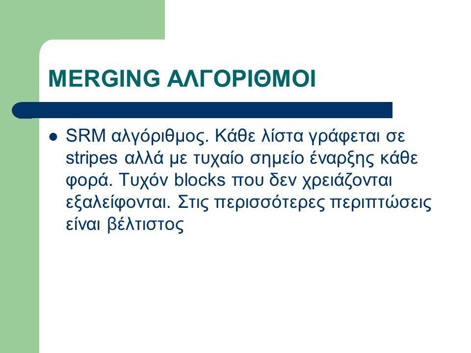 MERGING ΑΛΓΟΡΙΘΜΟΙ SRM αλγόριθμος.