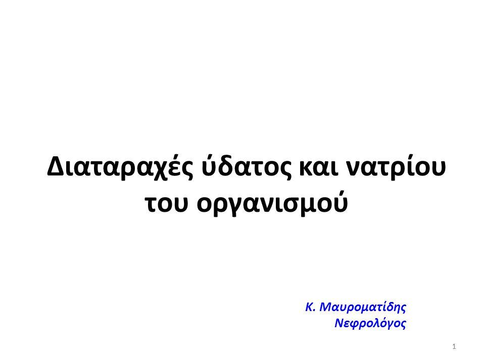 281 Υπονατριαιμία Ακόμη και μέτρια αύξηση του εγκεφαλικού οιδήματος μπορεί να είναι καταστροφική Η άμεση παρέμβαση σε τέτοιες περιπτώσεις πρέπει να περιλαμβάνει και: Αντιεπιληπτικά φάρμακα Διασωλήνωση (μηχανική υποστήριξη αναπνοής) Χορήγηση Ο 2 Adrogue & Madias, J Am Soc Nephrol 2012; 23: 1140-1148 281