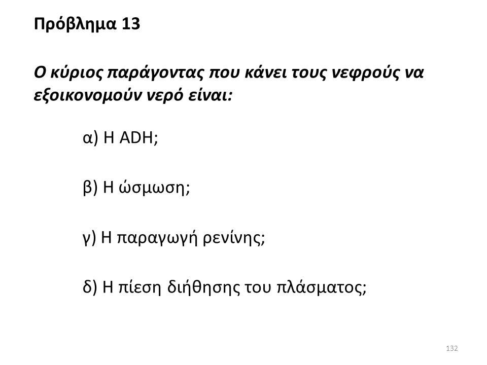 131 Μία αύξηση της ADH οδηγεί σε: α) Είσοδο των καναλιών της υδατοπορίνης-2 στις μεμβράνες των θεμελίων κυττάρων; β) Αύξηση της αλδοστερόνης; γ) Διέγε
