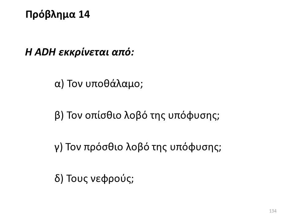133 Ο κύριος παράγοντας που κάνει τους νεφρούς να εξοικονομούν νερό είναι: α) Η ADH; β) Η ώσμωση; γ) Η παραγωγή ρενίνης; δ) Η πίεση διήθησης του πλάσμ